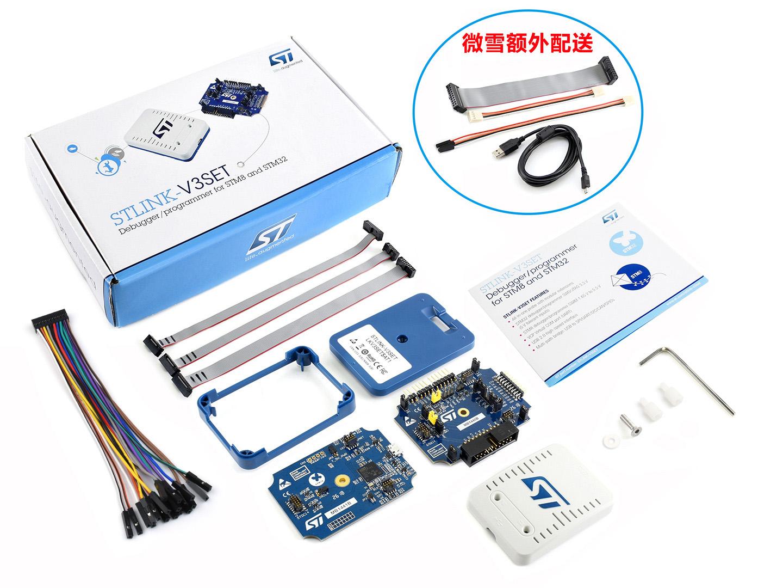 STLINK-V3SET ST 仿真器 下载器 烧录器