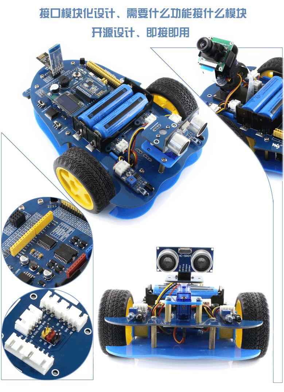 arduino alphabot 智能车学习板蓝牙套餐 arduino开发