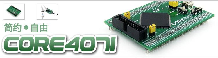 stm32开发板 core407i