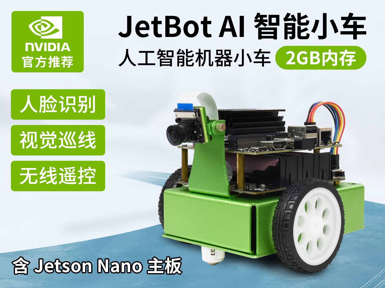 NVIDIA官方推荐JetBot 2GB AI Kit人工智能机器车套餐(含Jetson Nano)