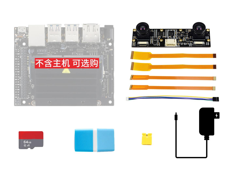 英伟达 Jetson Nano Developer Kit 摄像头配件包D 含摄像头 64G SD卡 电源等