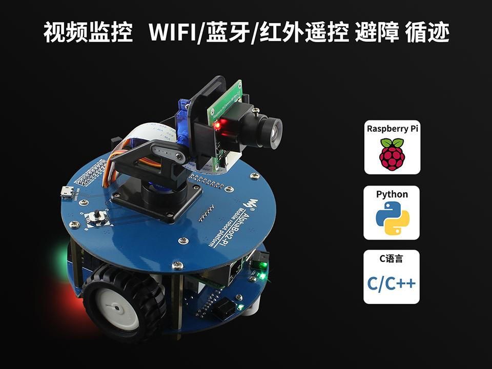 树莓派4代无线视频智能小车 含PI4B-4GB