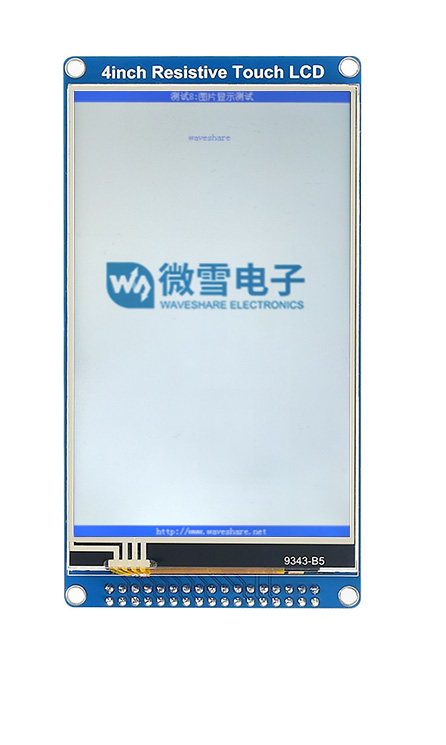 4inch Resistive Touch LCD 007.jpg
